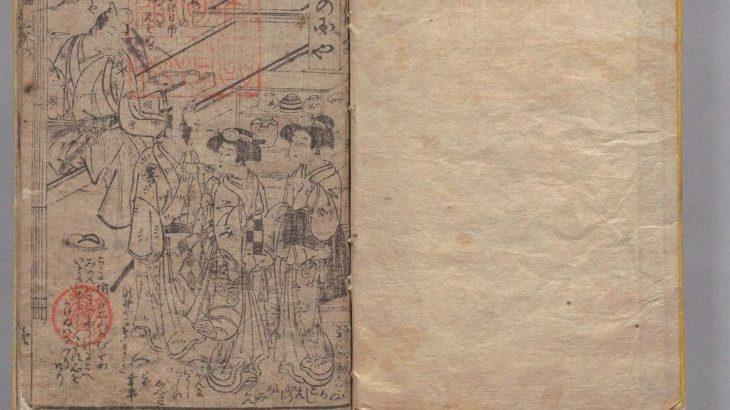 拙稿「黄表紙が描いた芋-滑稽イメージの利用」と本当の結論