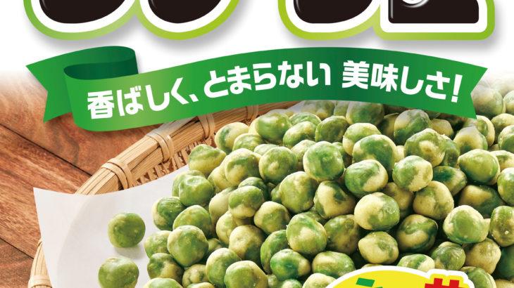 京都の青い豆